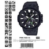 Casio PRW-7000-1A